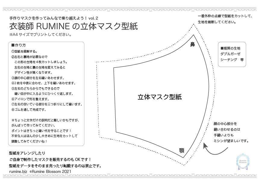 衣装師RUMINEの立体マスク型紙
