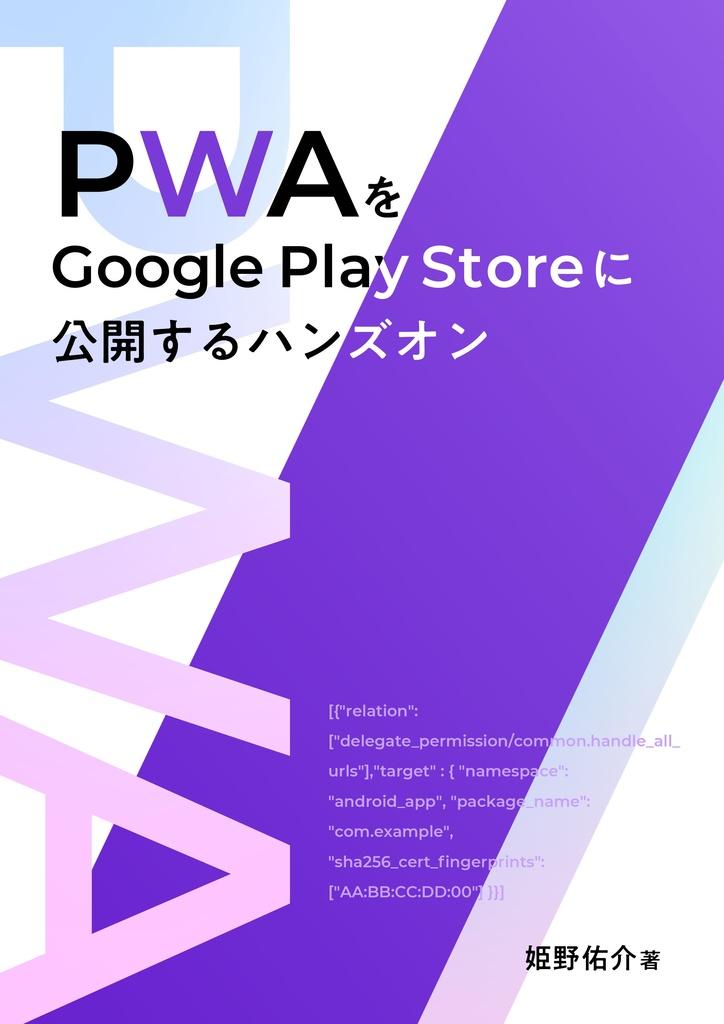 公開中 PWA を Google Play Storeに公開するハンズオン ダウンロード版PDF