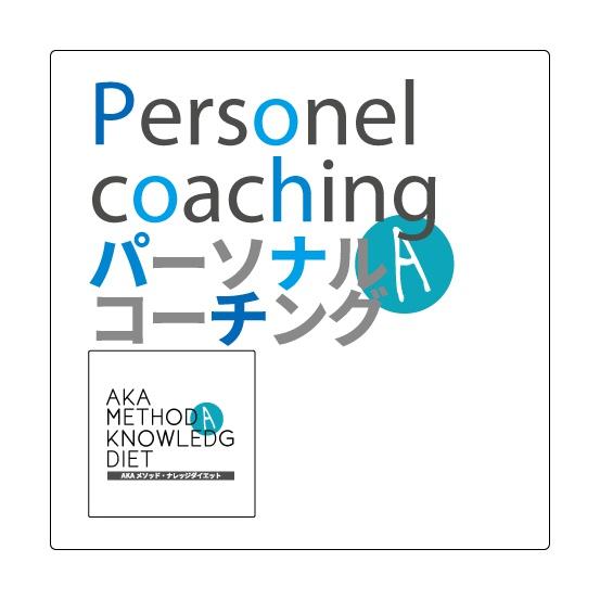 AKAメソッドパーソナル・コーチングチケット【20000円分】