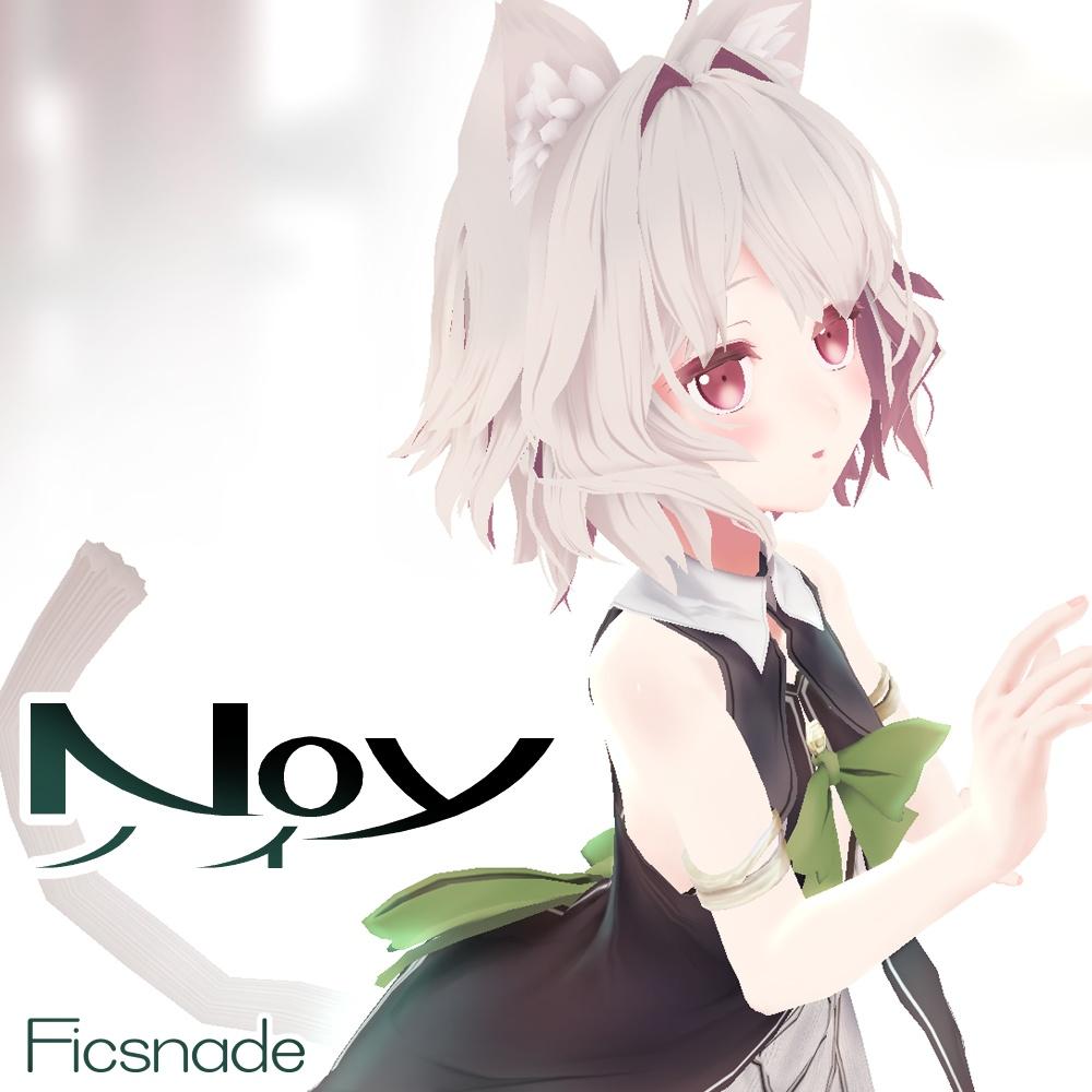 オリジナル3Dモデル『Noy』ver1.2
