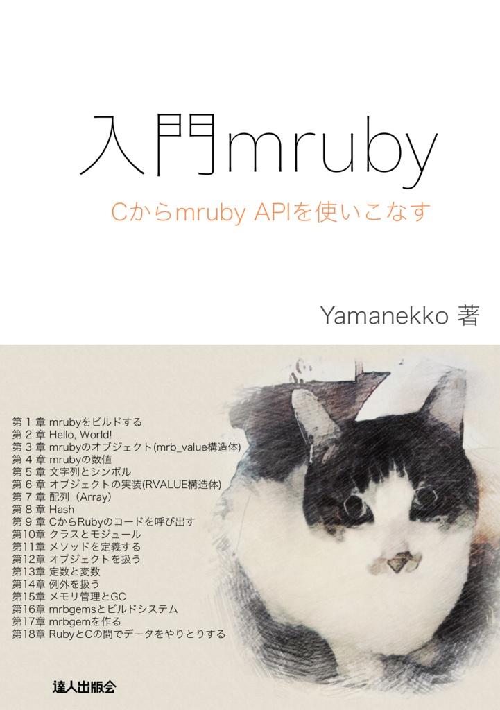 『入門mruby Cからmruby APIを使いこなす』(Yamanekko 著)