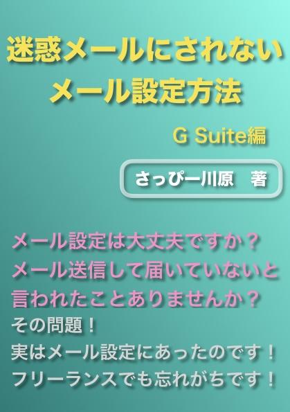 迷惑メールにされないメール設定方法 G Suite編