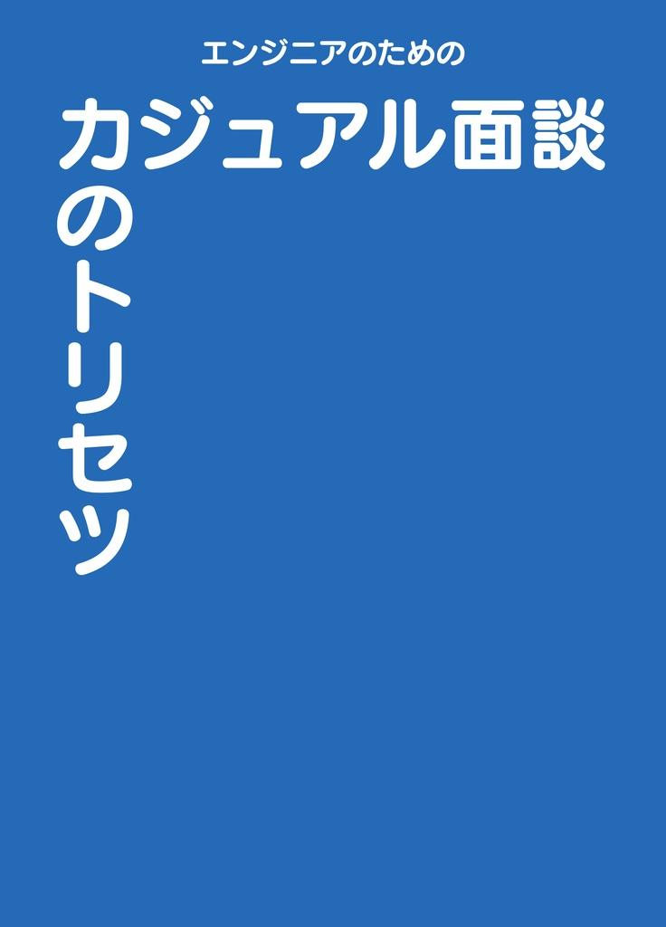 【ダウンロードカード版】エンジニアのための「カジュアル面談のトリセツ」