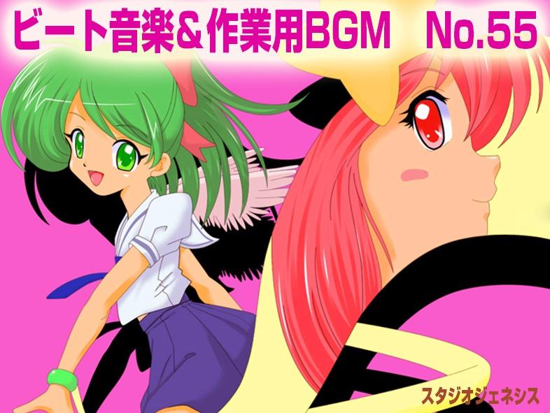 ビート音楽&作業用BGM No.55