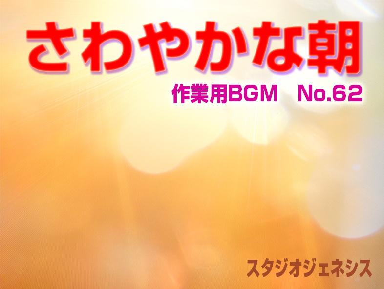 さわやかな朝・作業用BGM No.62