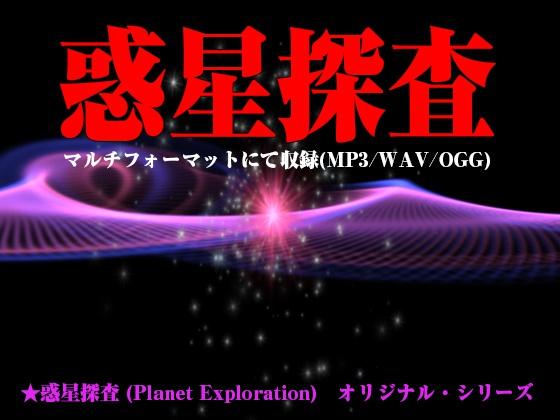 ★惑星探査 (Planet Exploration)オリジナル・シリーズ