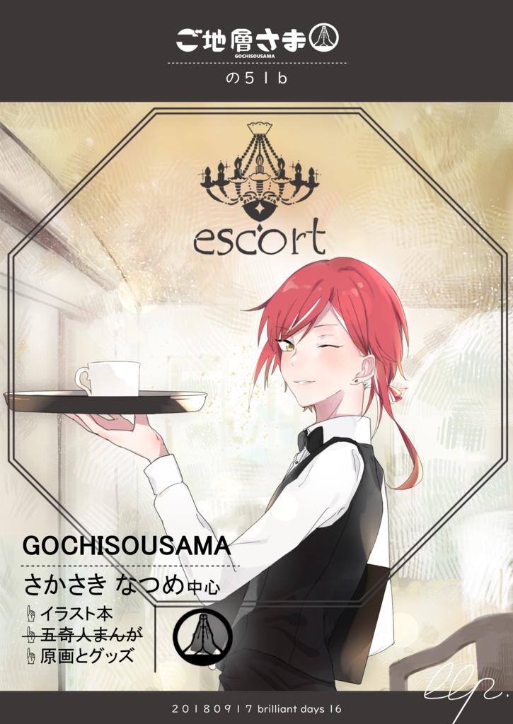 【イラスト本】 escort