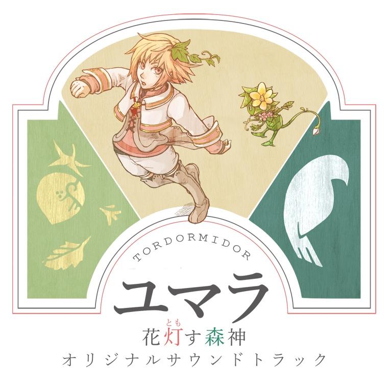 ユマラ ~花灯す森神~ オリジナルサウンドトラック
