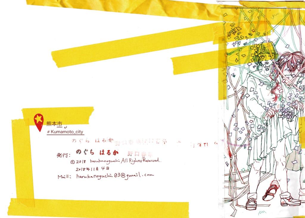 #Kumamoto_city 熊本市女子高生制服本