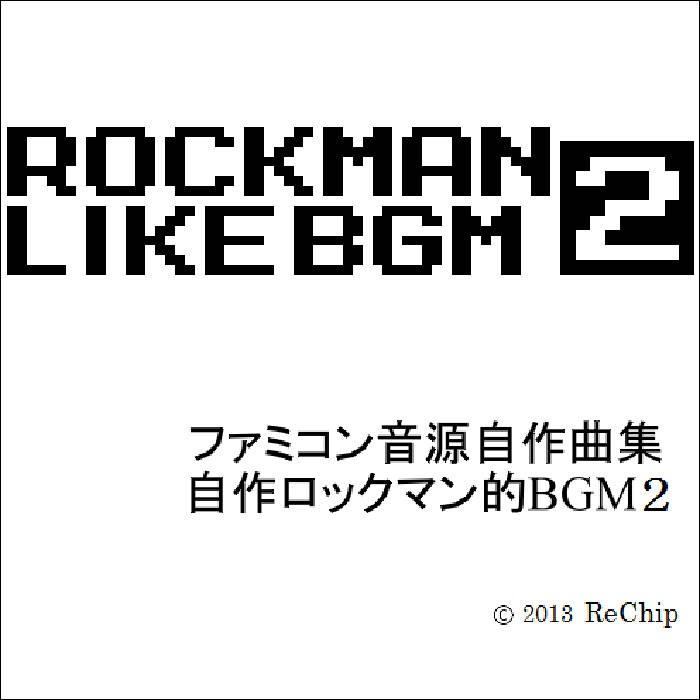 ファミコン音源自作曲集 自作ロックマン的BGM2