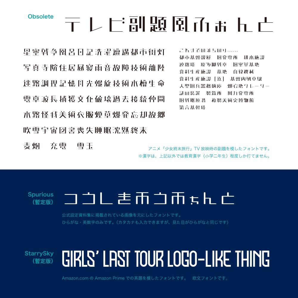 GLT-ごぬんね(アニメ「少女終末旅行」副題風フォント)