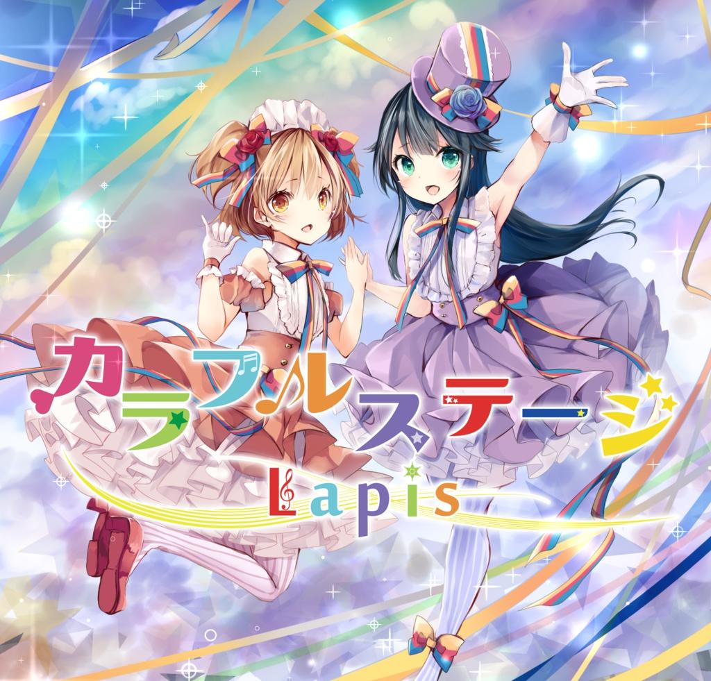 カラフルステージ / Lapis