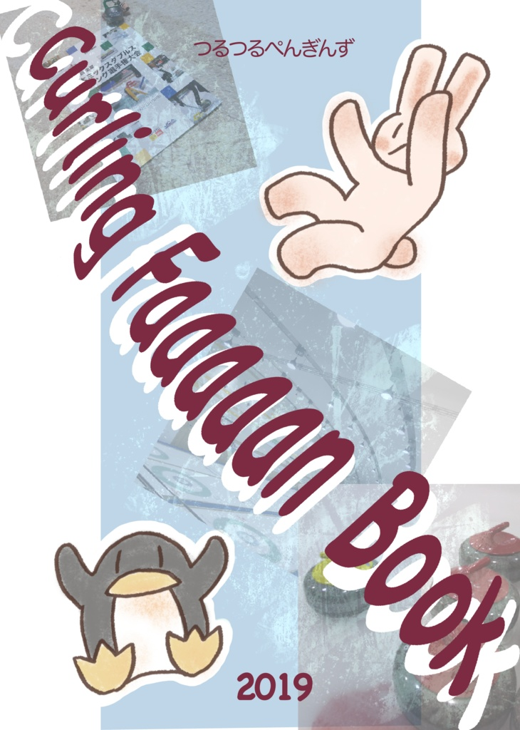 Curling Faaaaan Book