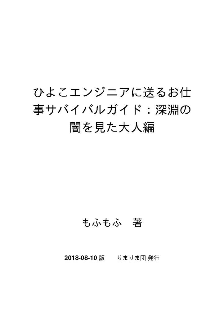 ひよこエンジニアに送るサバイバルガイド 〜深淵の闇を見た大人編〜