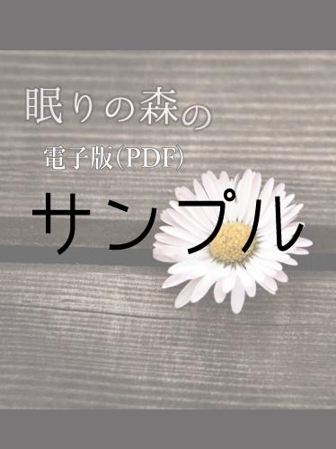 【サンプル】眠りの森の【電子版】