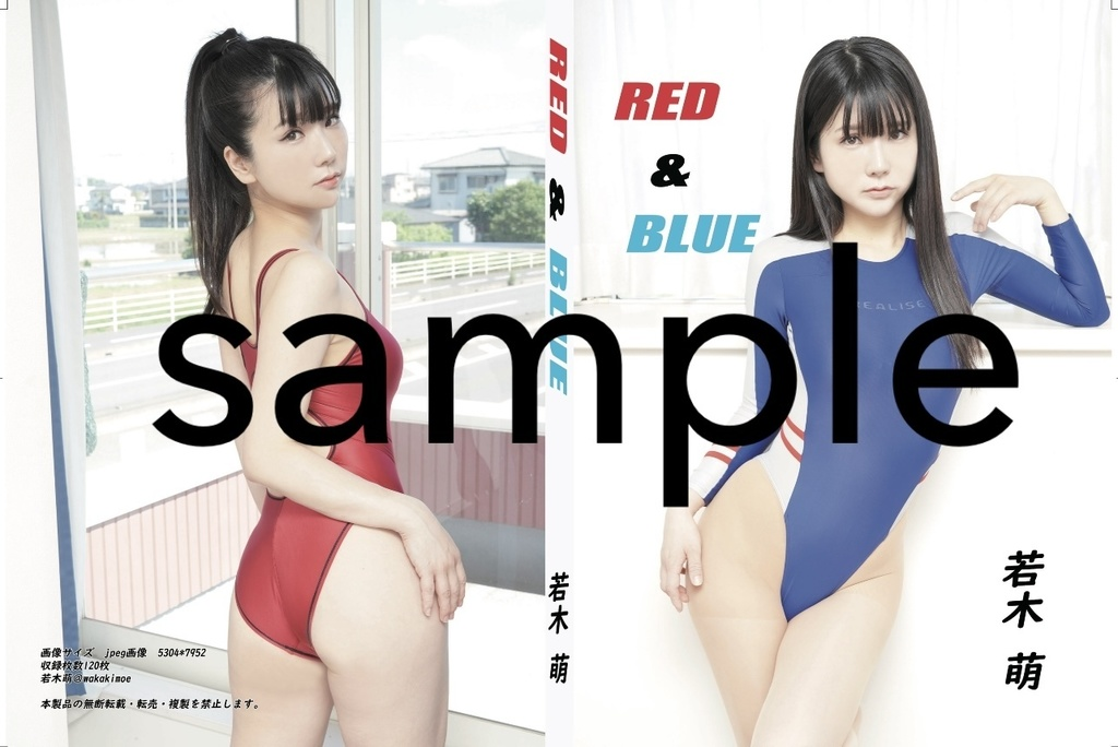 競泳水着写真集『RED&BLUE』