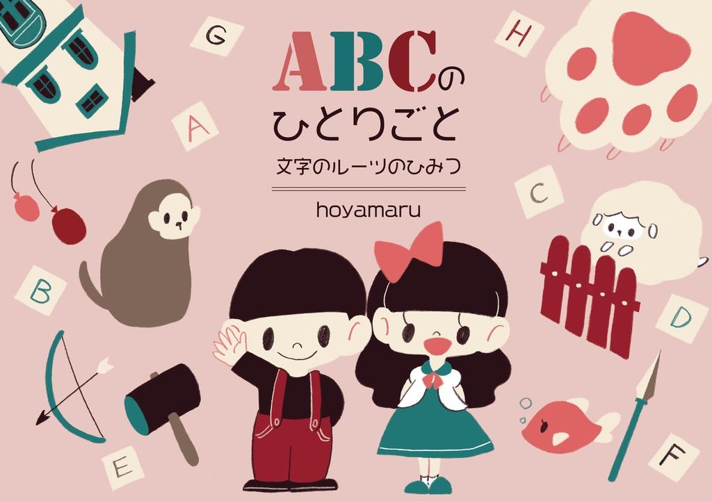 【COMITIA129新刊】ABCのひとりごと