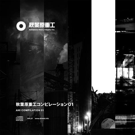 秋葉原重工コンピレーション01