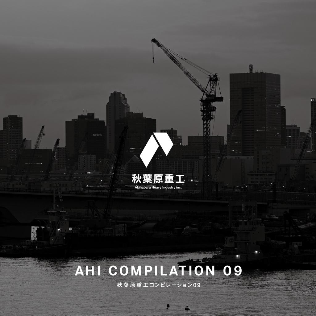 秋葉原重工コンピレーション09