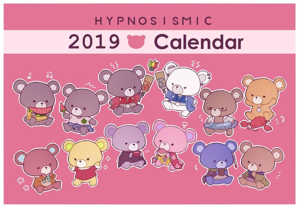 ヒプマイ くまちゃんカレンダー