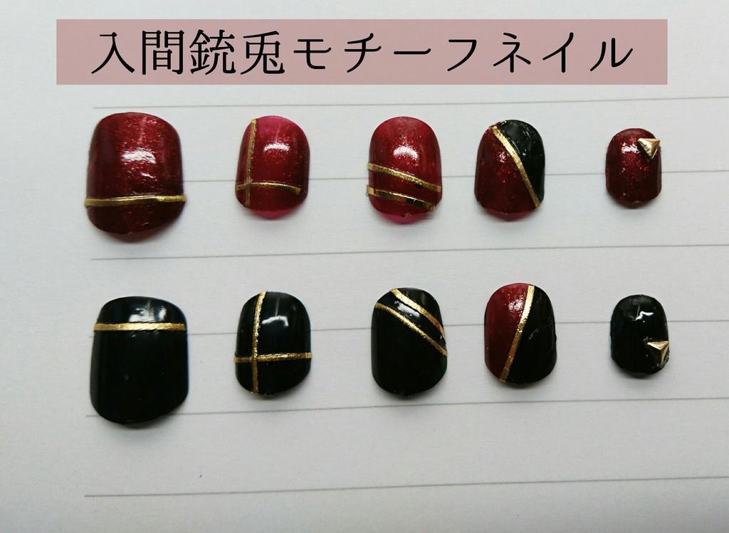 【ヒプマイ】入間銃兎モチーフネイル
