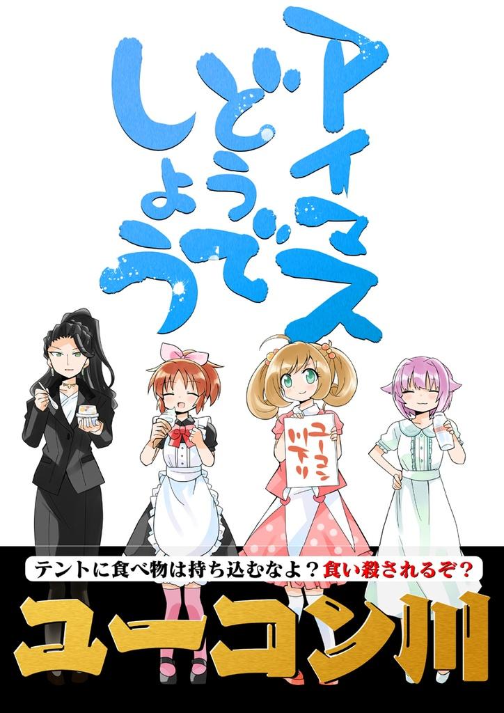 夏コミ新刊セット