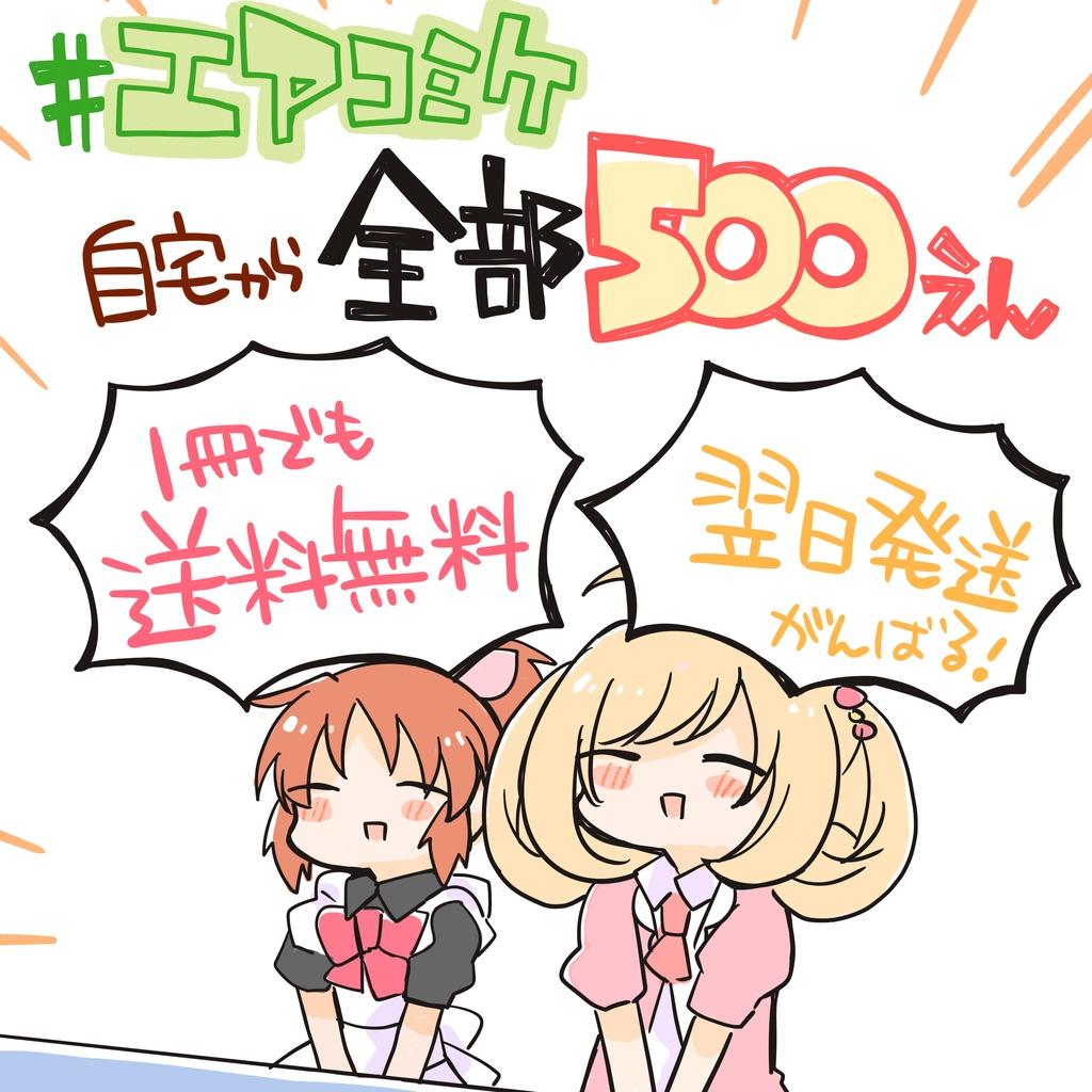 #エアコミケ(送料無料すぐ発送)