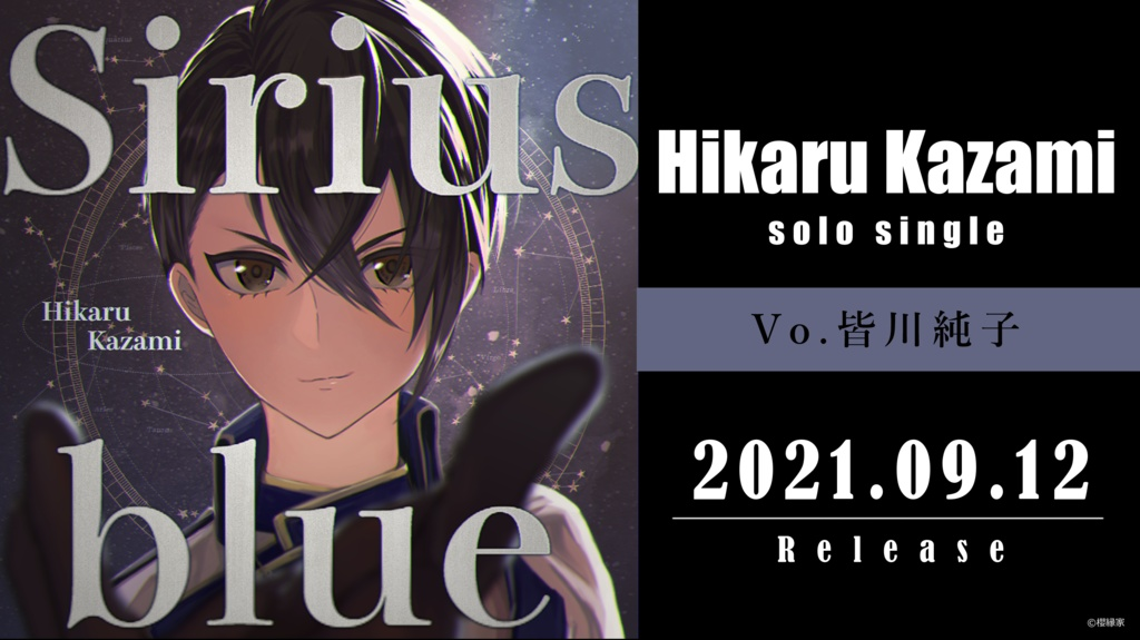 【Sirius blue】VO.風見ヒカル(CV.皆川純子)