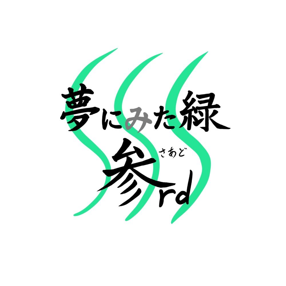 夢にみた緑 参rd