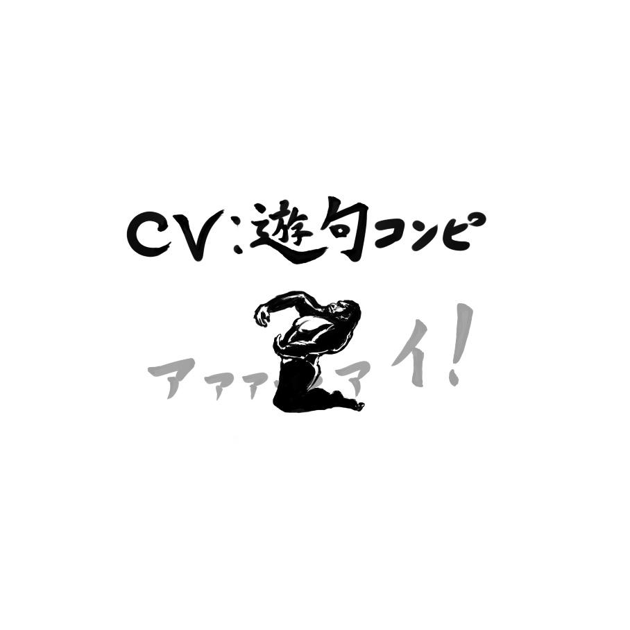 CV:遊句コンピ2
