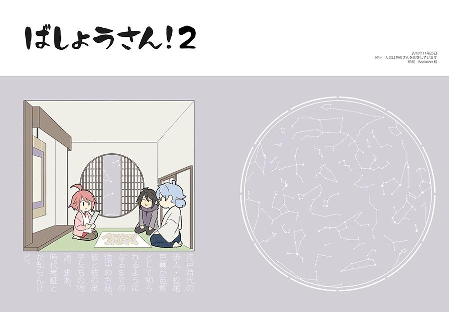 新刊「ばしょうさん!」2