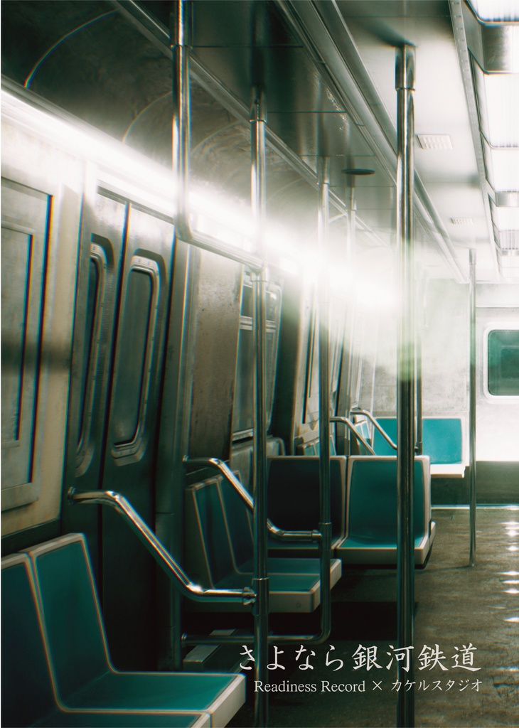 さよなら銀河鉄道(冊子+ダウンロードコード)