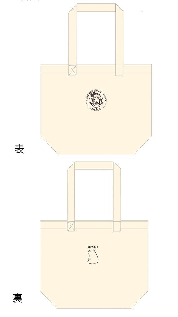 優木かな BDライブ2019 オフィシャル トートバッグ