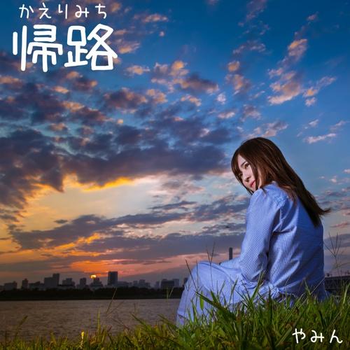 帰路(かえりみち)-オリジナルCD