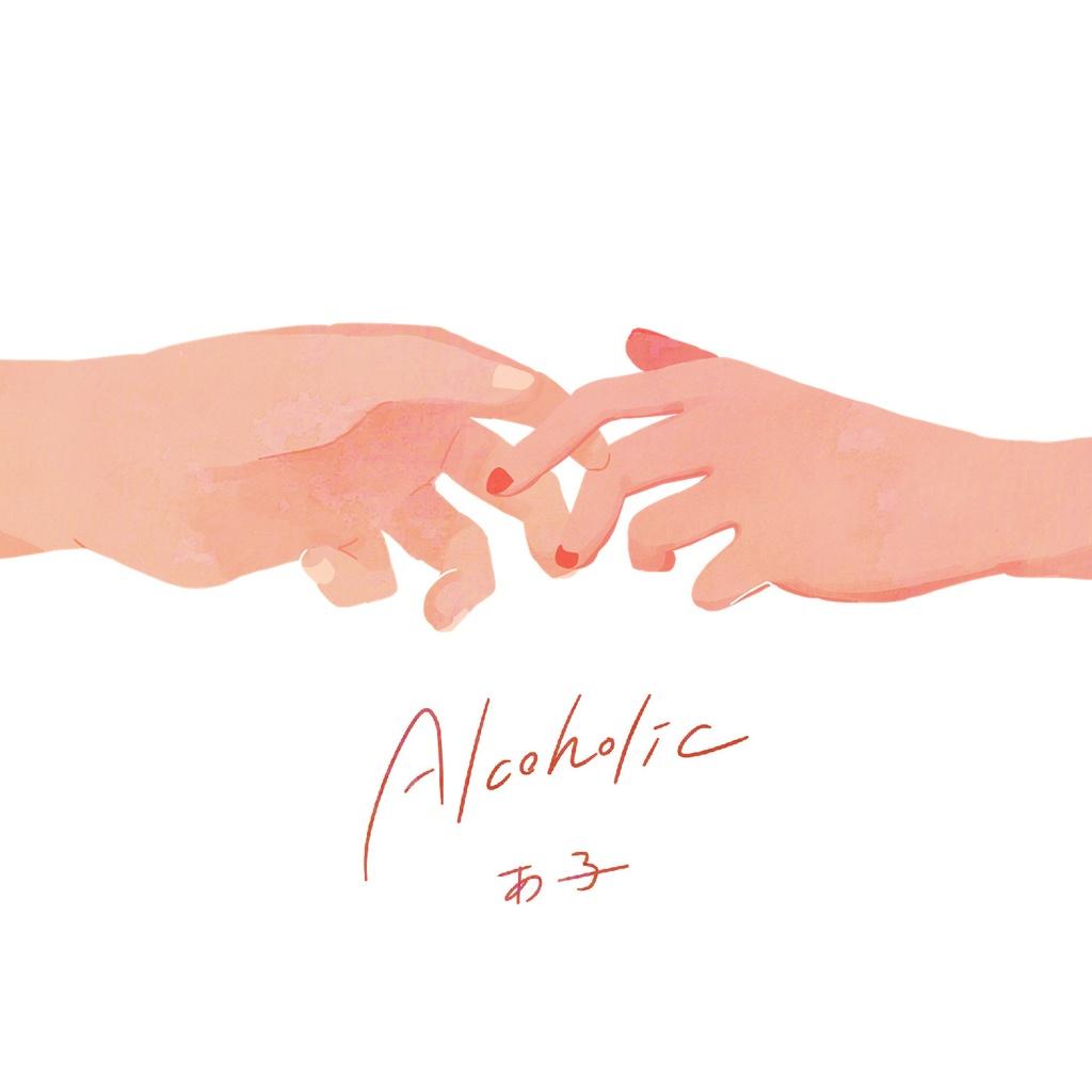 【あ子】Alcoholic【1st Album】