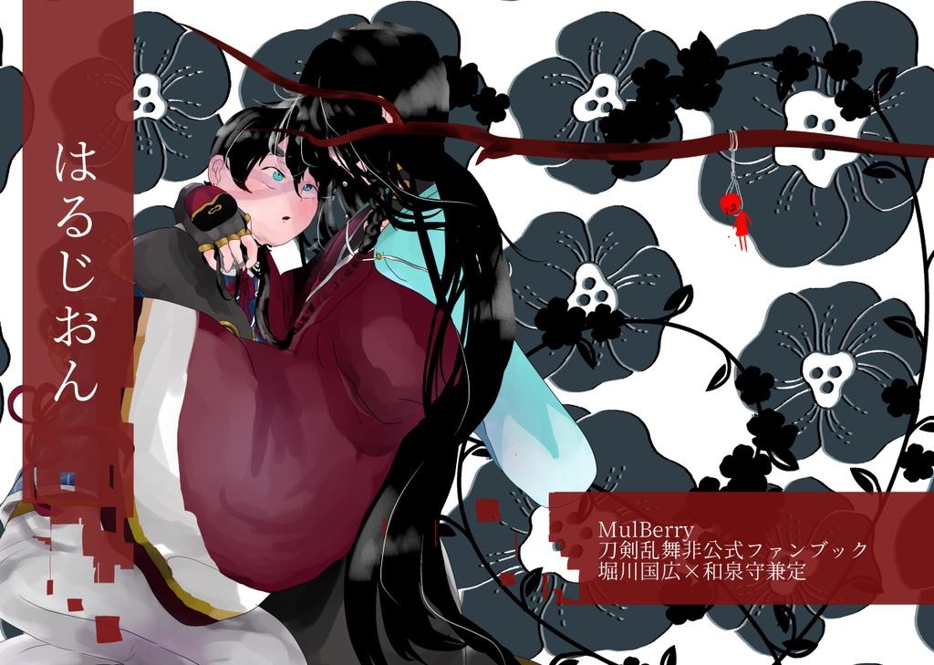 【堀兼】はるじおん【11/24梅愛】