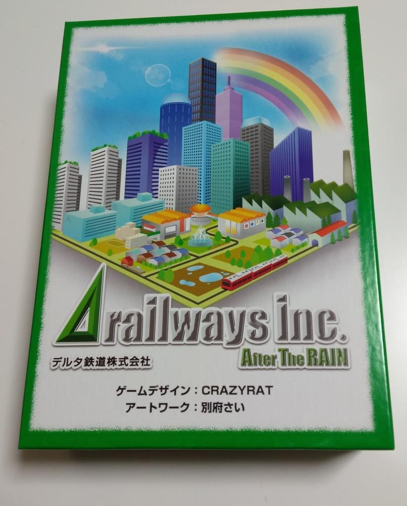 デルタ鉄道株式会社 ⊿railways inc. After The RAIN