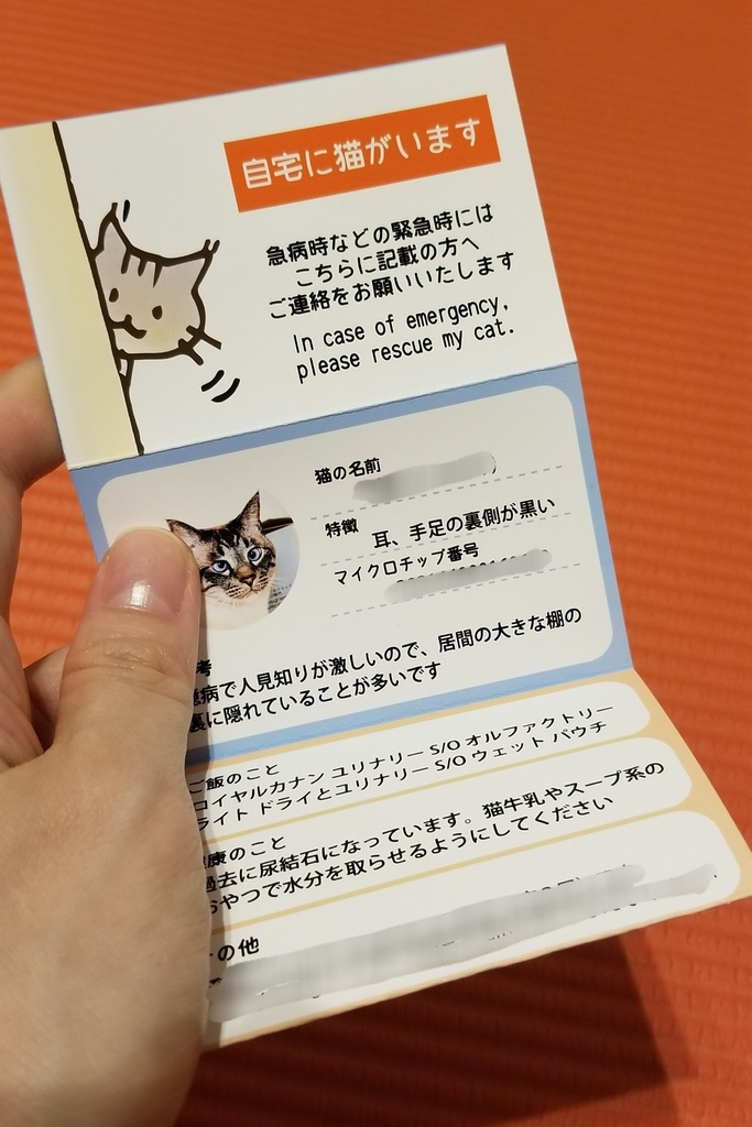 緊急連絡先カード(全ペット対応版・猫版)