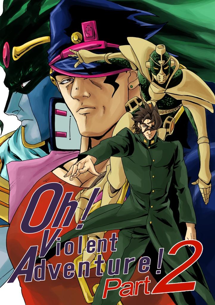 Oh! Violent Adventure! Part2