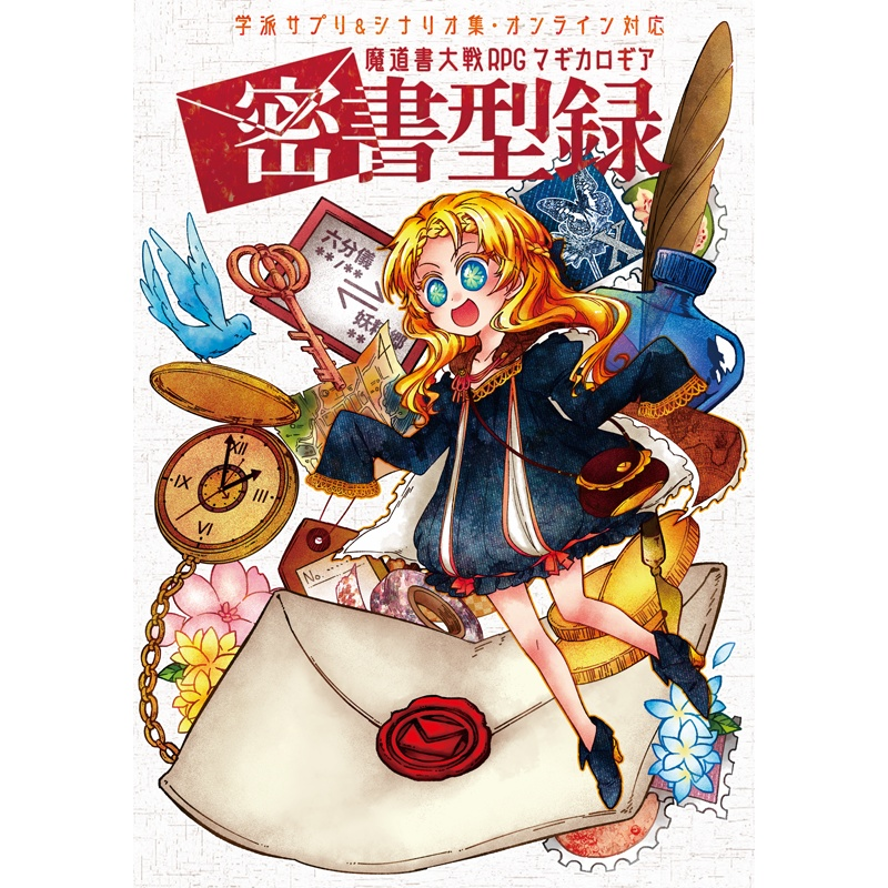 【冊子】密書型録 マギカロギアサプリ・シナリオ集(4本収録)