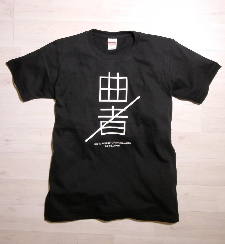 「曲者」Tシャツ