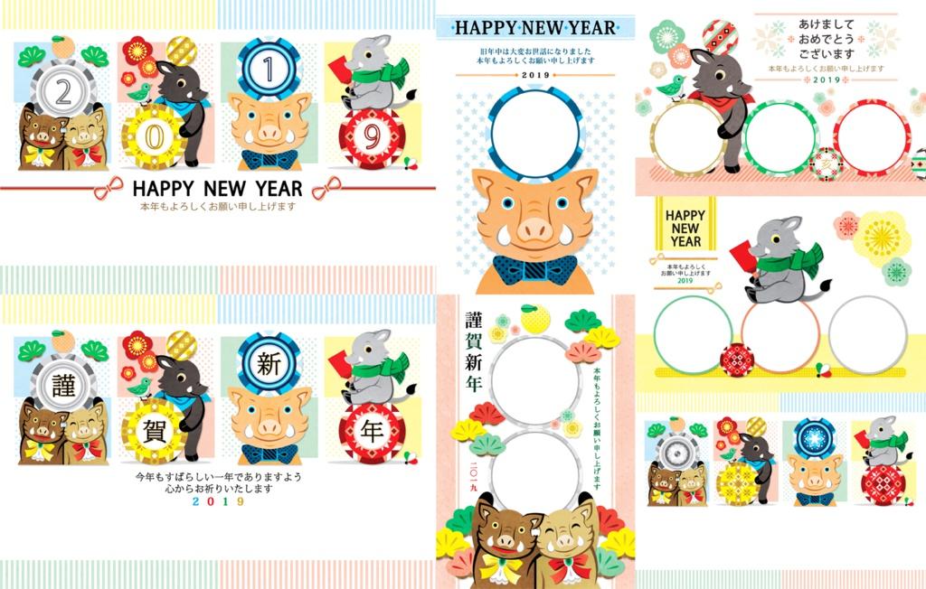 2019年亥年完成年賀状無料テンプレート/2019 year of the boar new year's card free material template
