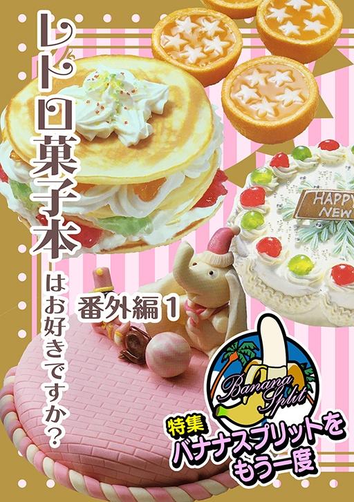 レトロ菓子本はお好きですか?番外編1(ダウンロード販売)