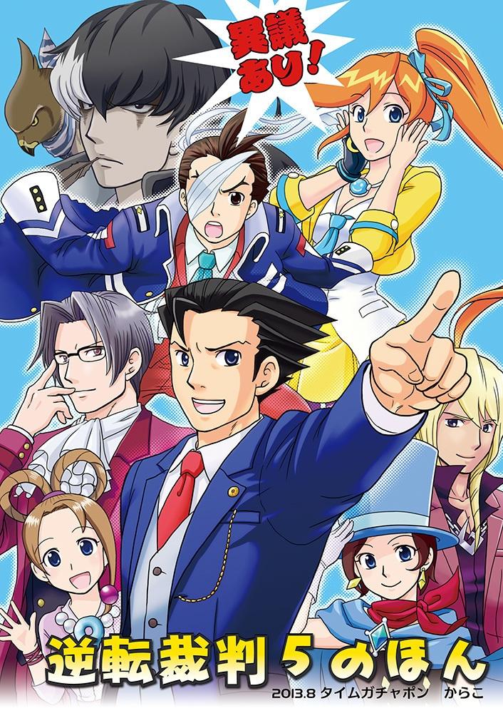 逆転裁判5のほん(2013年発行)