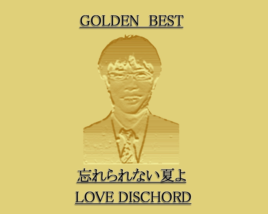 【忘れられない夏よ/LOVE DISCHORD】GOLDEN NAKAJIMA BEST【CoCシナリオ集】