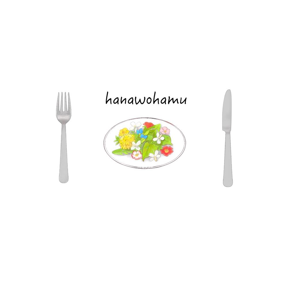 hanawohamuセット