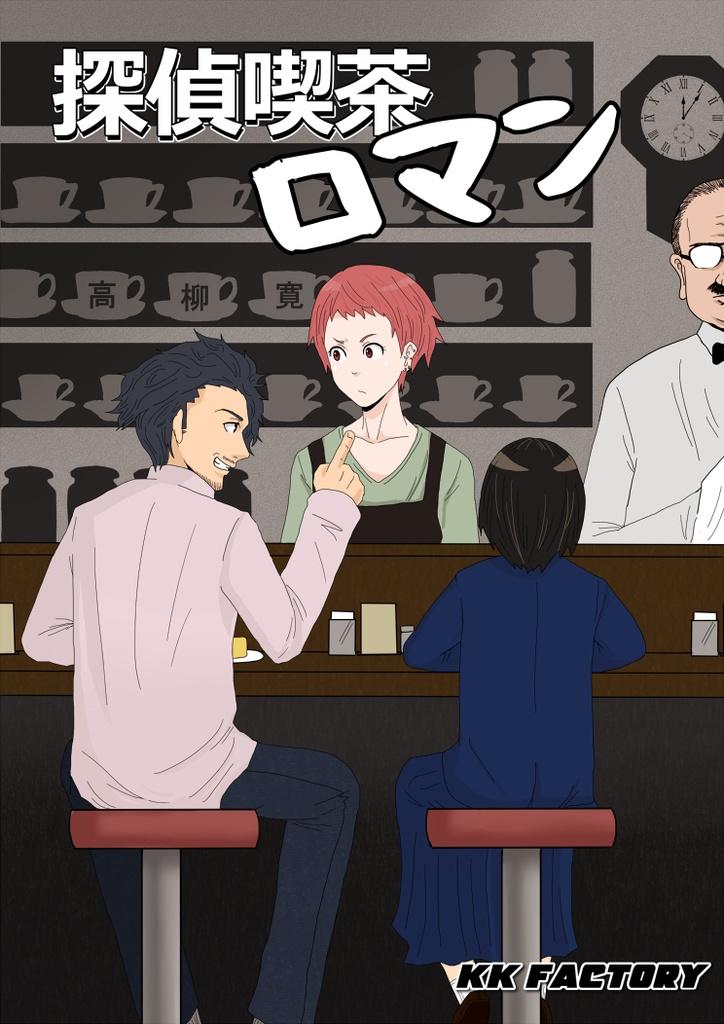 探偵喫茶ロマン