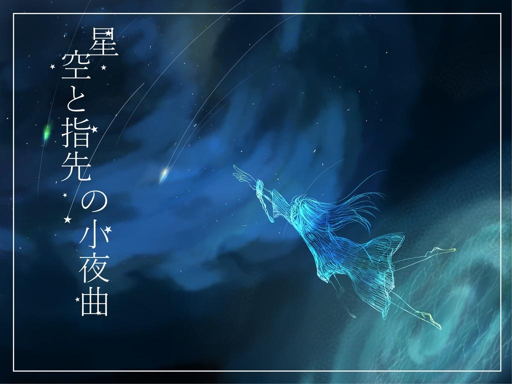 クトゥルフ神話TRPG「星空と指先の小夜曲」PDF版 - サナトリウム - BOOTH