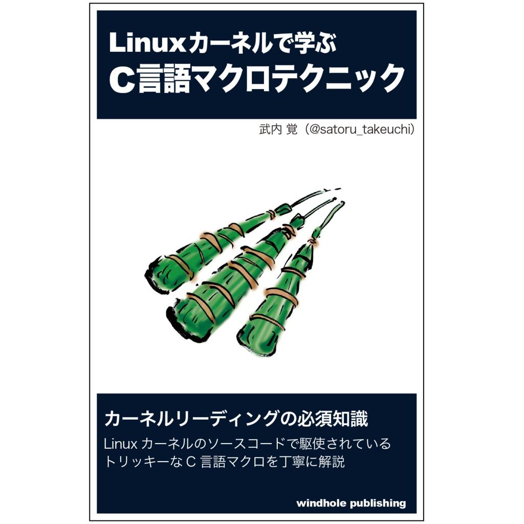 Linuxカーネルで学ぶC言語マクロテクニック/武内 覚・著