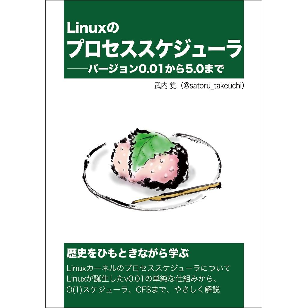 Linuxのプロセススケジューラ──カーネル0.01から5.0まで
